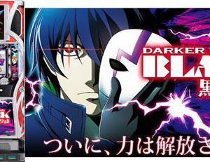 【DARKER THAN BLACK -黒の契約者-】パチスロ・パチンコ・曲・BGM・動画・歌詞・関連商品