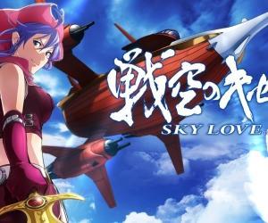 【戦空のキセキ ~SKY LOVE~】パチスロ・パチンコ・曲・BGM・動画・歌詞・関連商品