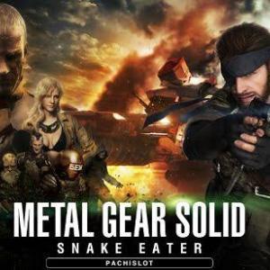 【METAL GEAR SOLID SNAKE EATER】パチスロ・パチンコ・曲・BGM・動画・歌詞・関連商品