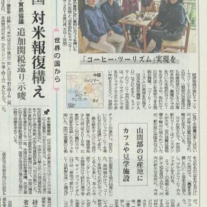 田舎カフェが新聞に載りましたよ