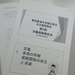 名古屋勉強会 徴収法
