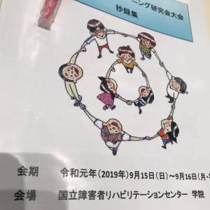 日本ペアレントトレーニング 研究会大会