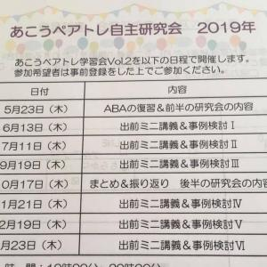 10/17あこうペアトレ自主学習会