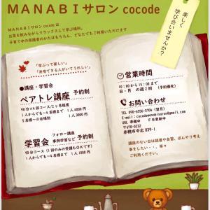 MANABIサロンcocode秋の予定