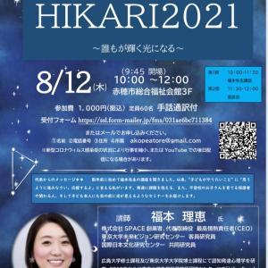 """""""赤穂ペアトレ研究会夏のセミナーHIKARI2021"""""""