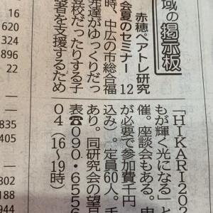 神戸新聞さんに記事掲載されています
