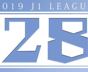 【第28節・横浜F・マリノス】ジュビロ磐田応援2019