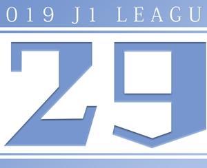 【第29節・サガン鳥栖】ジュビロ磐田応援2019