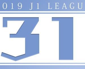 【第31節・FC東京】ジュビロ磐田応援2019