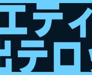 バラエティ番組演出テロップ集 10タイプ VOL.01