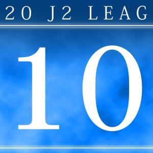 【2020第10節・松本山雅FC】ジュビロ磐田応援