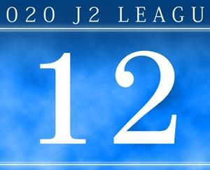 【2020第12節・ジェフユナイテッド市原・千葉】ジュビロ磐田応援