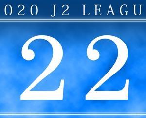 【2020第22節・モンテディオ山形】ジュビロ磐田応援