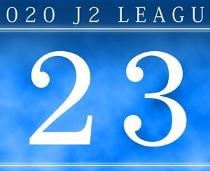 【2020第23節・レノファ山口FC】ジュビロ磐田応援