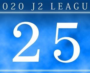 【2020第25節・松本山雅FC】ジュビロ磐田応援