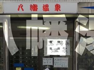 【16 八幡湯】品川区銭湯巡り