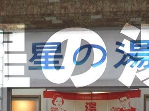 【17 星の湯】品川区銭湯巡り