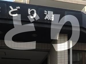 【21 みどり湯】品川区銭湯巡り