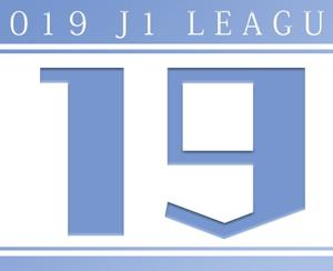 【第19節・松本山雅FC】ジュビロ磐田応援2019