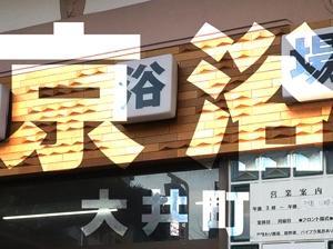 【22 東京浴場(大井町)】品川区銭湯巡り