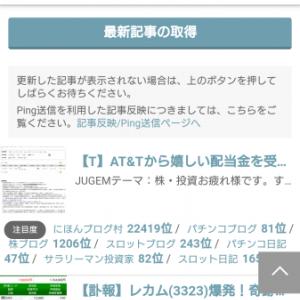 【ブログ村】にほんブログ村で最新記事が反映されない。記事取得が出来ない問題が解決しました。【JUGEM】