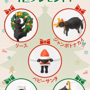 クリスマスふちねこプレゼント〜ここまできたらコンプリート⁉️