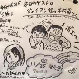菅田将暉くんの虹11/25発売❣️