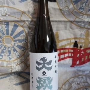 ★群馬「大盃 純米吟醸 山酒4号」をテイスティング!