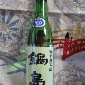 ★佐賀 鍋島呑み比べ③「鍋島 特別純米酒 生酒 」をテイスティング!