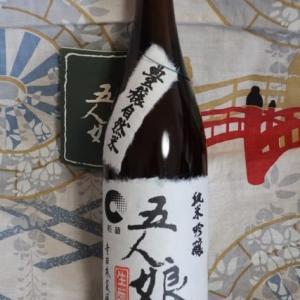 【無農薬米】の酒は飲んだことある?★千葉「自然酒 五人娘 純米吟醸」をテイスティング!