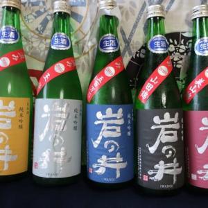 5種類呑み比べ!★5-3千葉 「岩の井 純米吟醸【総の舞】無濾過生原酒」を楽しみました!