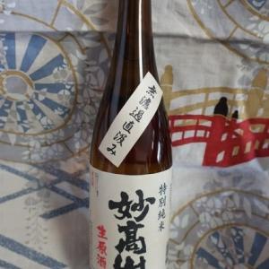 ★新潟「妙高山 特別純米 直汲み生原酒」をテイスティング!