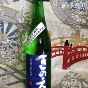 ★「きのえね 純米無濾過生原酒」を呑んでみました!