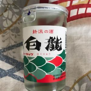★安い旨酒を探す!【カップ酒呑み比べ】その32.「白龍」