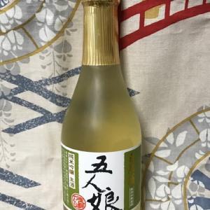 無農薬・キモト造り★千葉「自然酒 五人娘 純米吟醸 生」を呑みました!