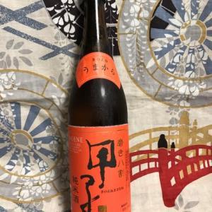 ★千葉県「甲子 純米酒 磨き八割」を呑んでみました!