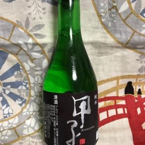 ★千葉県「辛口 純米酒」を呑んでみました!