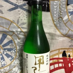 ★千葉県「甲子 辛口 純米酒」を呑んでみました!
