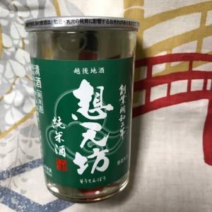 ★安い旨酒を探す!【カップ酒呑み比べ】その35.「想天方 純米」新潟