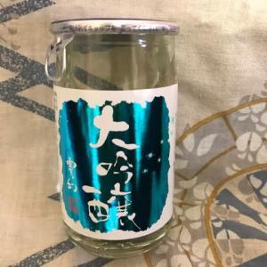 ★安い旨酒を探す!【カップ酒呑み比べ】その47「雪の幻 大吟醸カップ」