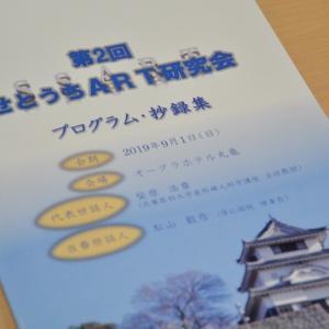 第2回せとうちART研究会 学会参加レポート