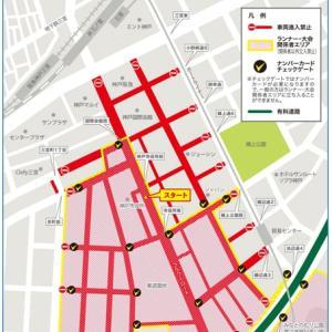 【お知らせ】神戸マラソンによる市内の交通規制につきまして
