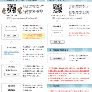 【お知らせ】 6月1日より新予約システムへ移行します。「新予約システム」への登録のお願い