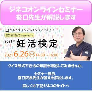 ジネコスペシャルオンラインセミナー 6月26日(土)妊活検定で苔口先生が答えを解説します
