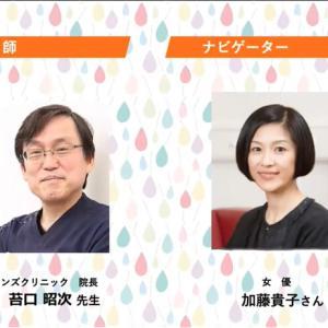 ジネコスペシャルオンラインセミナー「妊活検定」 動画が公開されました