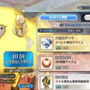 FGO初心者のプレイ日記【131話】「復刻ギル祭その3」