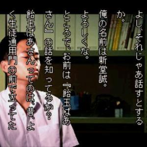 【学怖S】1週目 2話「新堂誠」