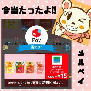 やっと当たった〜!!ポケチキ15円♡