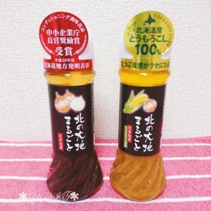 贅沢な高級ドレッシング!!北海道玉ねぎドレッシング(2種)ギフト