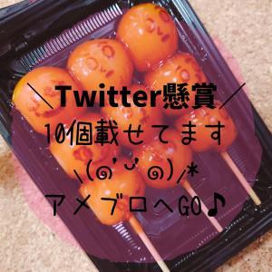 Twitter懸賞☆10個upしてまーす(。・о・。)♡